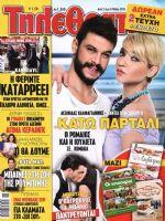 Tiletheatis Magazine [Greece] (2 May 2015)