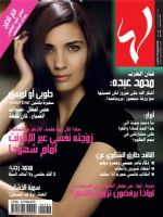OTHER Magazine [Egypt] (December 2010)