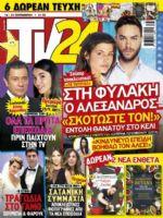 TV 24 Magazine [Greece] (16 September 2017)