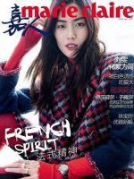 Marie Claire Magazine [China] (July 2017)