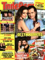 Tiletheatis Magazine [Greece] (28 May 2016)