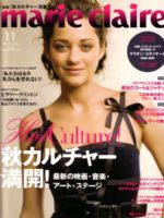 Marie Claire Magazine [Japan] (November 2007)