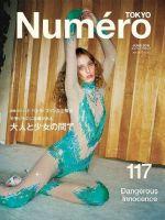 Numero Magazine [Japan] (June 2018)