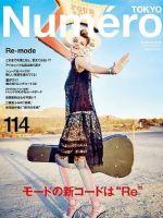 Numero Magazine [Japan] (March 2018)