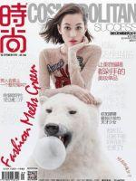 Cosmopolitan Magazine [China] (December 2015)