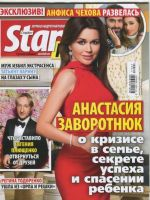 Star Hits Magazine [Russia] (30 October 2017)