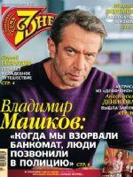 7 Dnej Magazine [Russia] (30 May 2016)