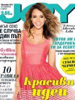 Joy Magazine [Bulgaria] (October 2014)