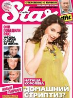 Star Hits Magazine [Russia] (2 February 2009)