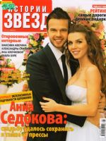 Istorii Zvezd Magazine [Russia] (May 2011)