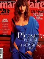 Marie Claire Magazine [Russia] (May 2017)