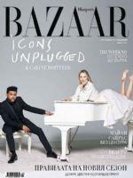 Harper's Bazaar Magazine [Bulgaria] (September 2017)