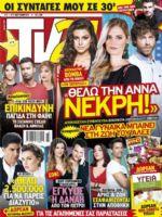 TV 24 Magazine [Greece] (21 October 2017)