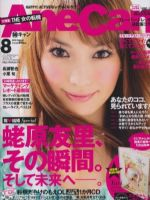 AneCan Magazine [Japan] (August 2010)