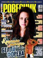Rovesnik Magazine [Russia] (December 2009)