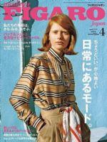 Madame Figaro Magazine [Japan] (April 2019)