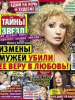 Taini Zvezd Magazine [Russia] (15 July 2013)