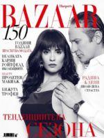 Harper's Bazaar Magazine [Bulgaria] (February 2017)