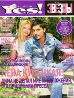 Yes! Zvezdy Magazine [Russia] (August 2008)