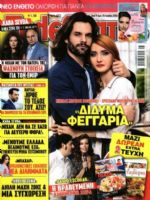 Tiletheatis Magazine [Greece] (9 July 2016)