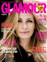Glamour Magazine [Bulgaria] (November 2015)