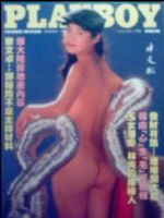 Playboy Magazine [Hong Kong] (February 1993)