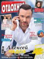 Otdohni Magazine [Russia] (23 February 2017)