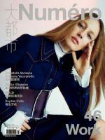 Numero Magazine [China] (February 2015)