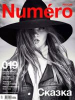 Numero Magazine [Russia] (January 2015)