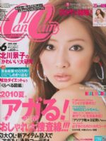 CanCam Magazine [Japan] (June 2010)