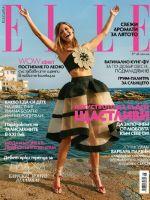 Elle Magazine [Bulgaria] (June 2016)