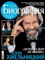 Biography Magazine [Russia] (July 2016)