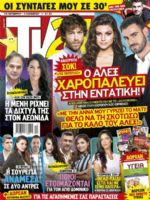 TV 24 Magazine [Greece] (28 October 2017)