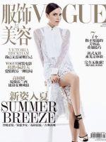 Vogue Magazine [China] (May 2016)