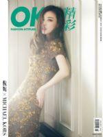 OK! Magazine [China] (20 November 2015)