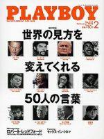 Playboy Magazine [Japan] (February 2008)