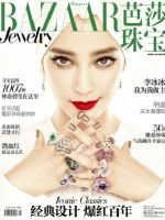 Harper's Bazaar Jewellery Magazine [China] (April 2015)