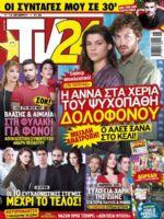 TV 24 Magazine [Greece] (7 October 2017)