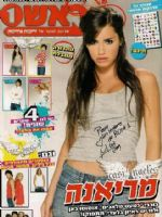 Rosh 1 Magazine [Israel] (1 March 2009)