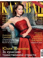 Caravan of Stories Magazine [Russia] (December 2016)