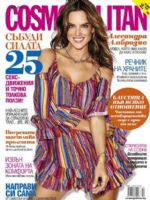 Cosmopolitan Magazine [Bulgaria] (April 2016)
