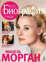 Biography Magazine [Russia] (April 2017)