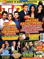TV 24 Magazine [Greece] (5 October 2019)