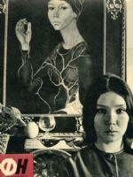 FN Filmovy Noviny Magazine [Bulgaria] (February 1972)