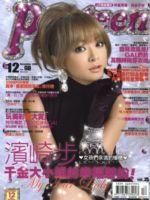 Popteen Magazine [Japan] (December 2006)
