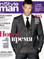 Instyle Man Magazine [Russia] (December 2012)