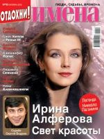 Names Magazine [Russia] (October 2012)