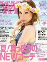 Vivi Magazine [Japan] (September 2013)