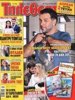 Tiletheatis Magazine [Greece] (23 May 2015)