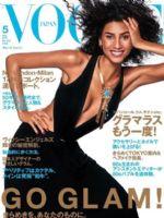 Vogue Magazine [Japan] (May 2017)